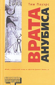 Врата Анубиса, The Anubis Gates, Russian edition, Moscow